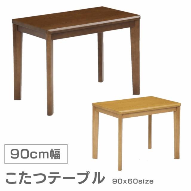 ダイニングこたつテーブル ダイニングこたつ 幅90...