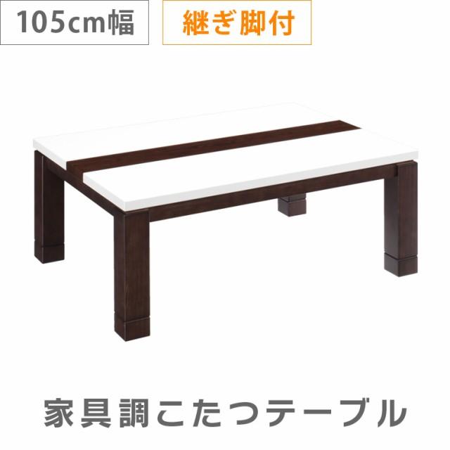 家具調こたつ 幅105cm こたつ 暖卓 こたつテーブ...