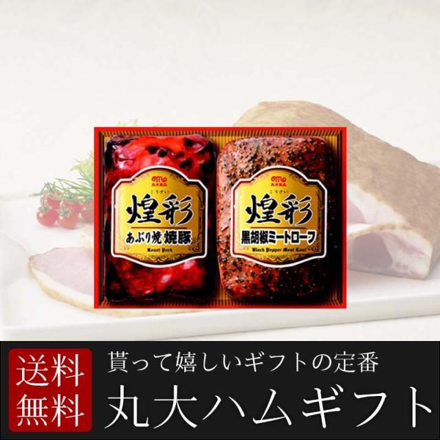 【全国宅配送料無料】 丸大ハムギフト GT-25  【...