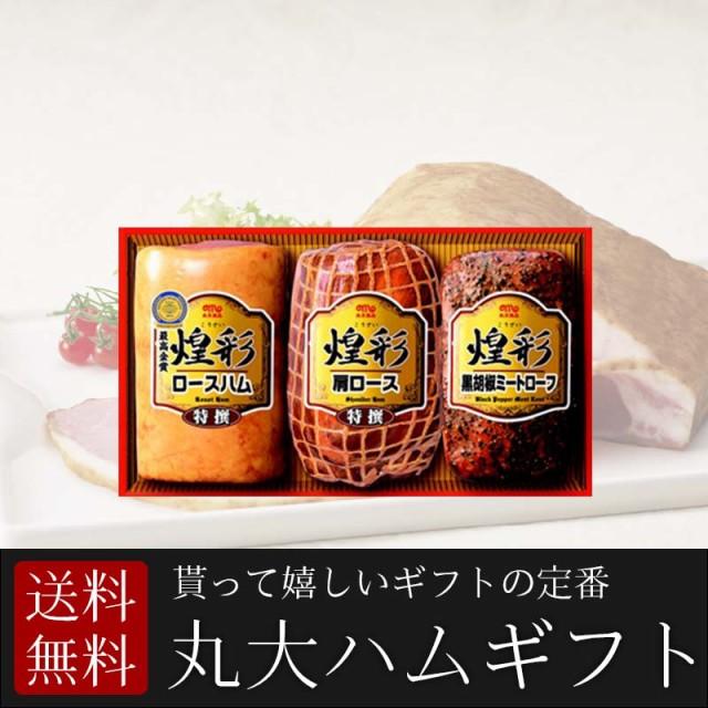 【全国宅配送料無料】 丸大ハムギフト GT-50B  ...