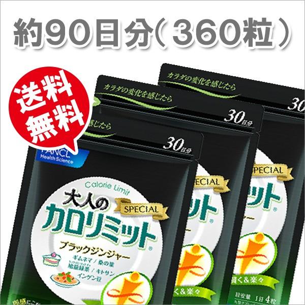 ファンケル 大人のカロリミット徳用90日分 360粒...