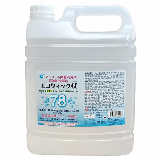 アルコール 除菌 消臭剤 エコクイックα 78 食品...
