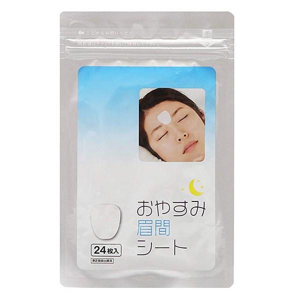 美ハリ おやすみ眉間シート サイプラス 24枚入【...