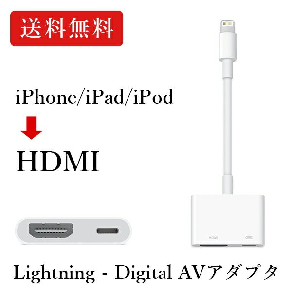 Apple アップル 純正品 Lightning - Digital AVア...