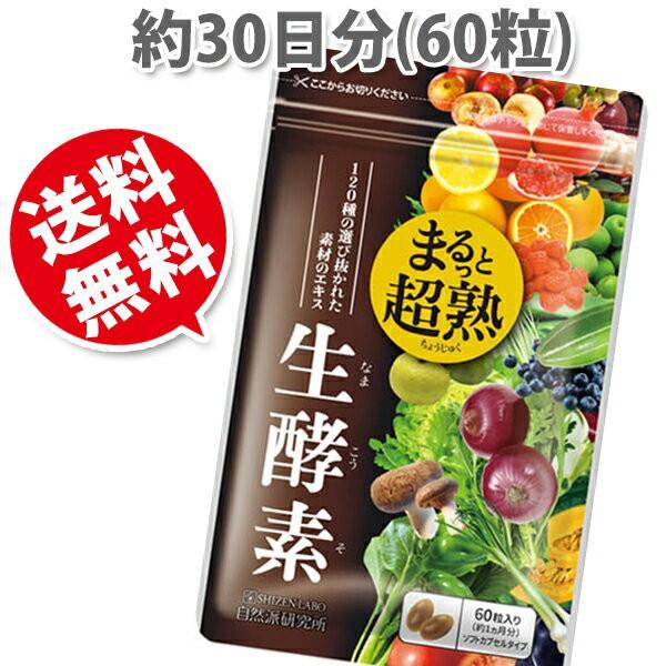 まるっと超熟生酵素 約30日分(60粒入 )【メール...