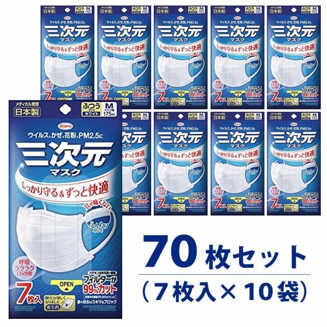 マスク 三次元マスク Kowa 興和 70枚 (7枚入×10...
