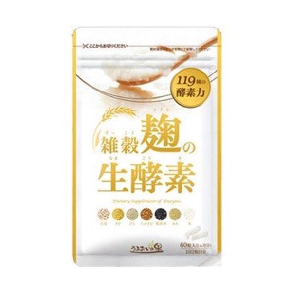 雑穀麹の生酵素 1袋(60粒 約30日分)うるおいの里...