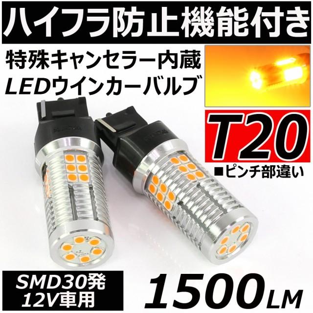 ハイフラ防止機能付き 高輝度 LED ウインカー バ...