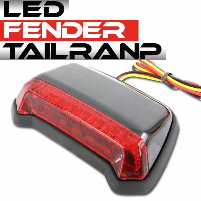 汎用 フェンダーマウント LED テールランプ ブラ...