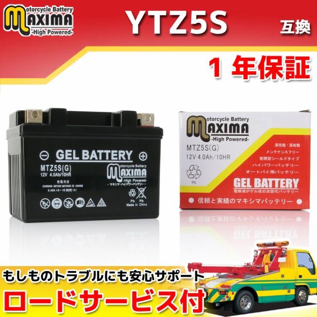 ロードサービス付き ジェルバッテリー MTZ5S(G) ...