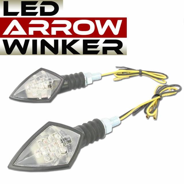 汎用 LED アローウインカー ブラックボディ クリ...