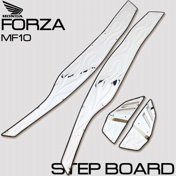 フォルツァ MF10 ステンレス製 ステップボード /...