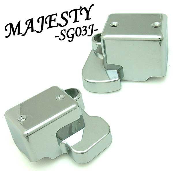マジェスティ/C SG03J メッキマスターシリンダー...