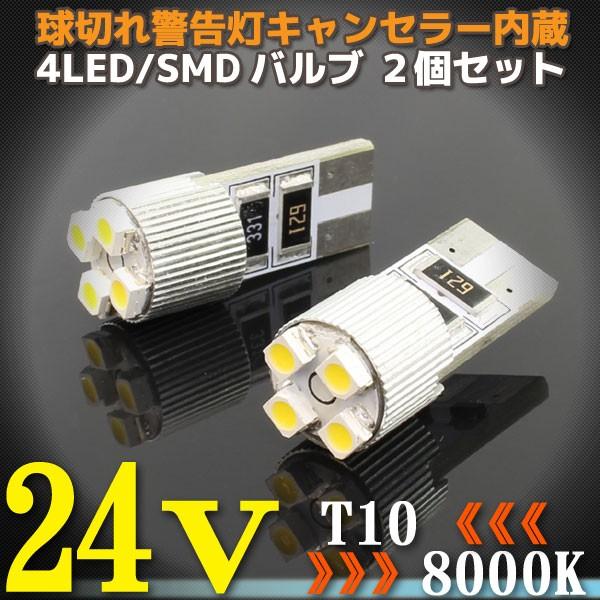 24V専用 T10 4連 ポジション SMD/LEDバルブ 2個セ...