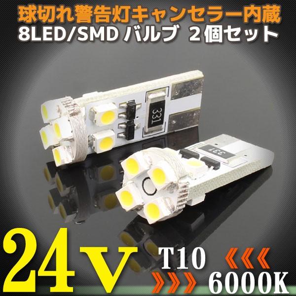 24V専用 T10 8連 ポジション SMD/LEDバルブ 2個セ...