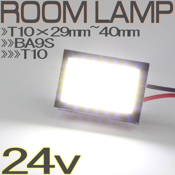 汎用 24V車専用 LED ルームランプ 面発光 T10 31m...