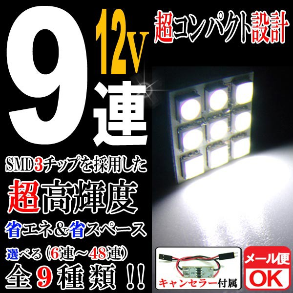 12V 9連 3chip SMD/LED ルームランプ ルームライ...
