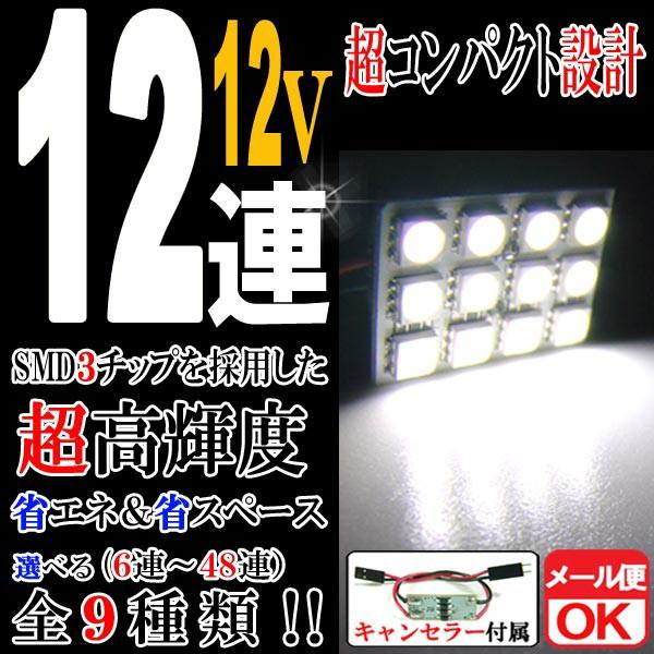 12V 12連 3chip SMD/LED ルームランプ ルームライ...