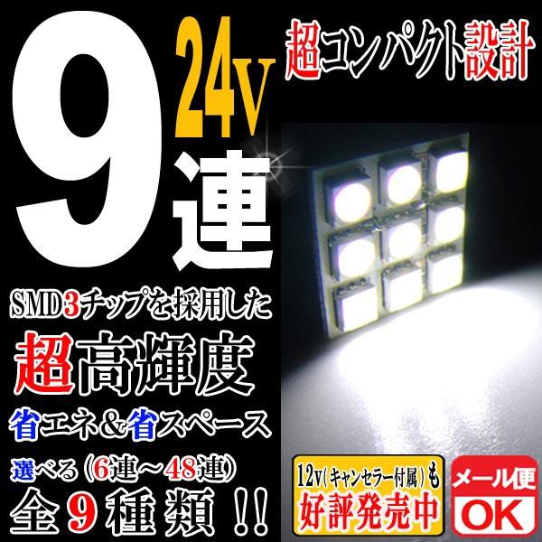 24V 9連 3chip SMD/LED ルームランプ ルームライ...