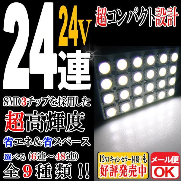 24V 24連 3chip SMD/LED ルームランプ ルームライ...