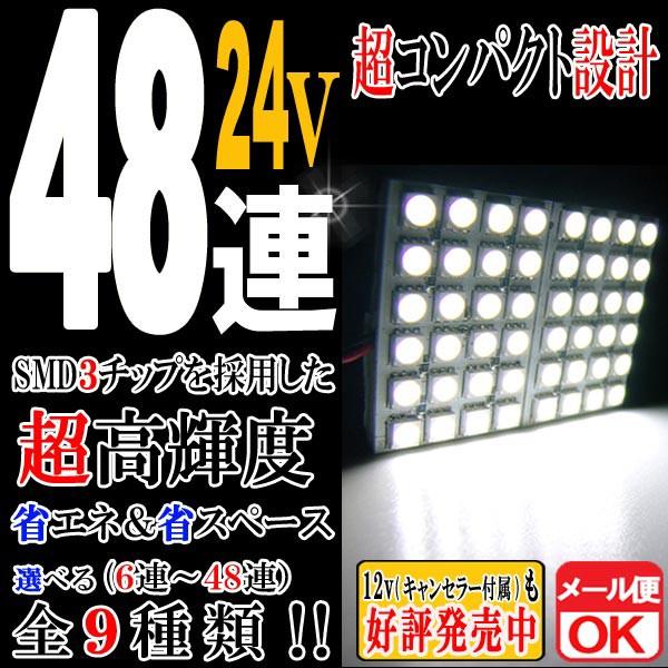 24V 48連 3chip SMD/LED ルームランプ ルームライ...