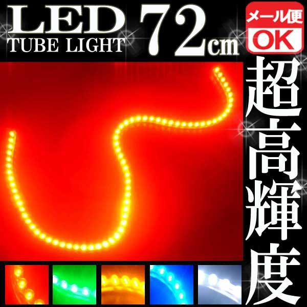 汎用 超高輝度 72連 LEDチューブライト LED チュ...