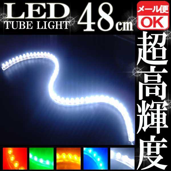 48連 防水 汎用 LED チューブ ライト ホワイト 白...