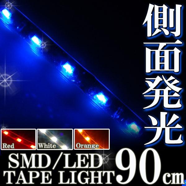 側面発光タイプ SMD LED テープ 90cm 防水 青 ブ...