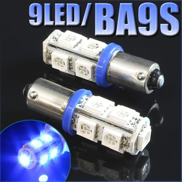 9連 SMD/LEDバルブ BA9S  (G14) ブルー 口金 2個...