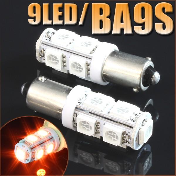 9連 SMD/LEDバルブ BA9S (G14) オレンジ アンバー...