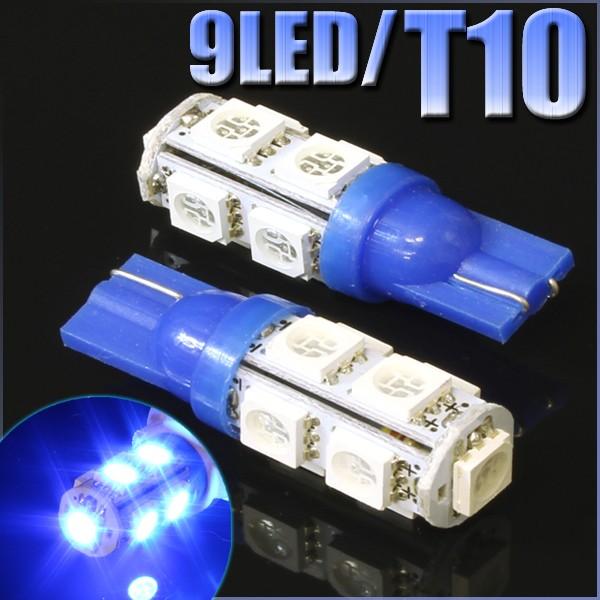 9連 SMD LEDバルブ T10 ブルー 青 ウェッジ 2個セ...