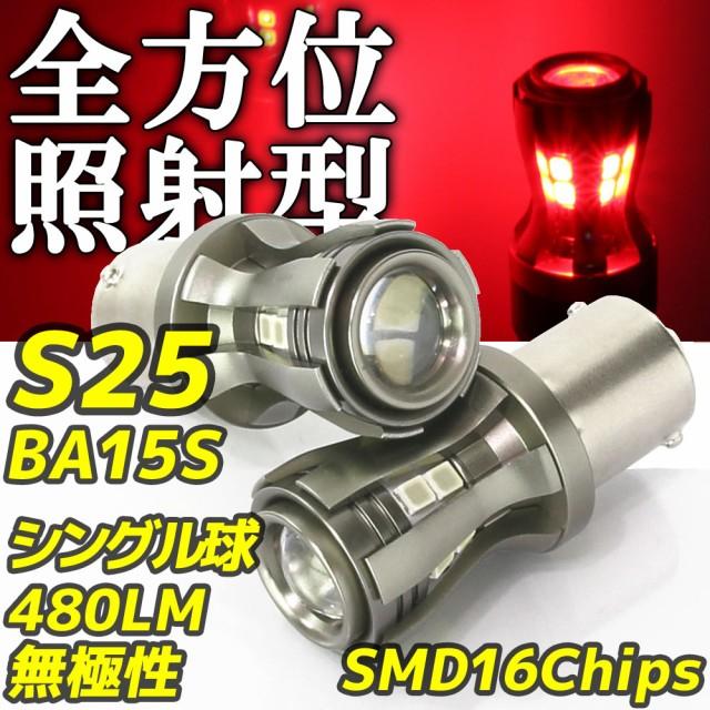 高輝度 LEDバルブ S25 BA15S シングル  レッド 12...