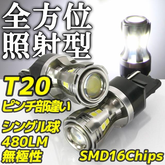 高輝度 LEDバルブ T20 ピンチ部違い シングル ホ...