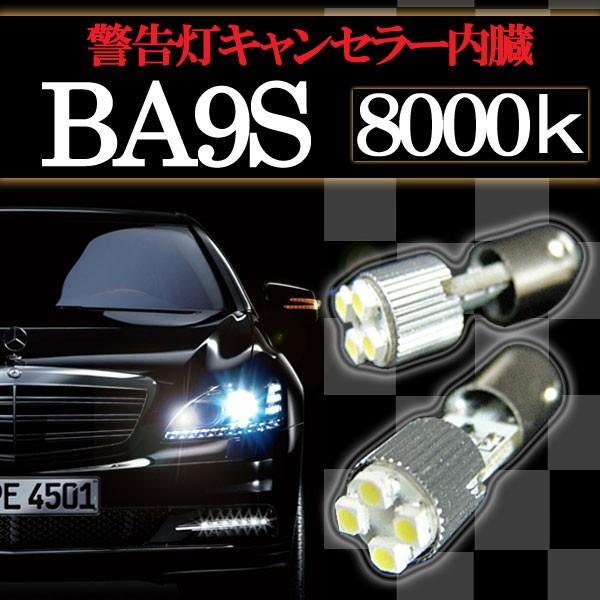 BA9S 4連 ポジション SMD/LEDバルブ 2個セット ホ...