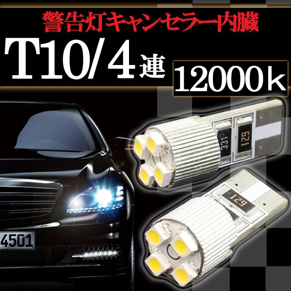 T10 ウエッジ球 4連 ポジション SMD/LEDバルブ 2...