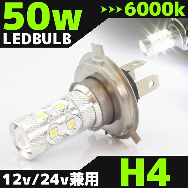 50W LEDバルブ 【 H4 6000K 】 フォグランプ 等に...