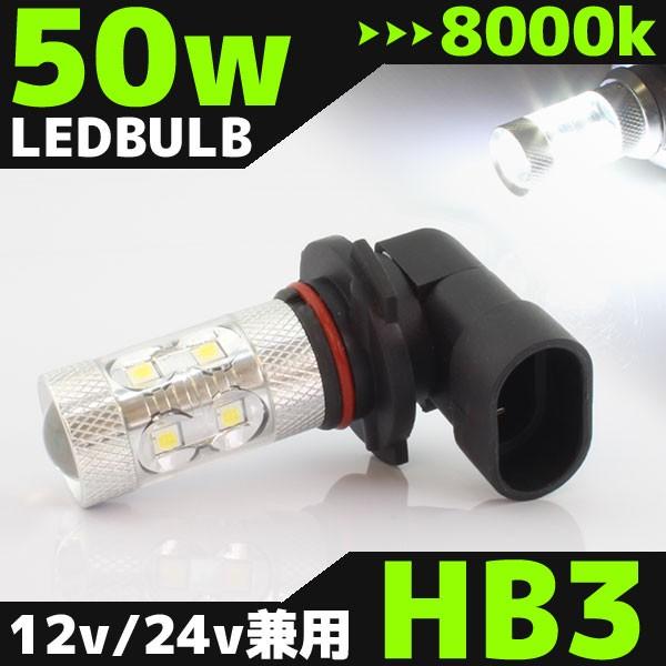 50W LEDバルブ 【 HB3 】 8000K フォグランプ 等...