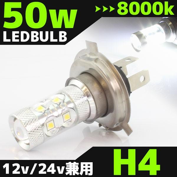 50W LEDバルブ 【 H4 8000K 】 フォグランプ 等に...