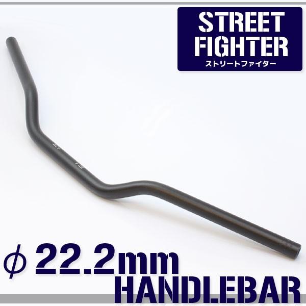 アルミ ハンドルバー 22.2mm ブラック ストリート...