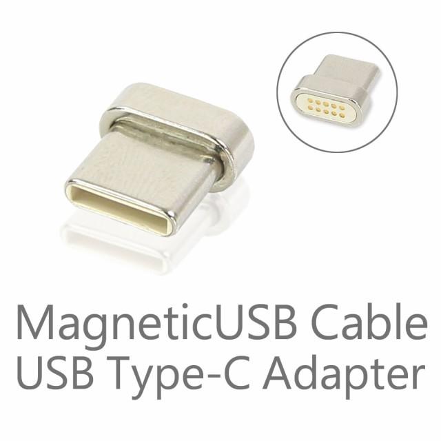マグネット式 USBケーブル専用 USB Type-C タイプ...