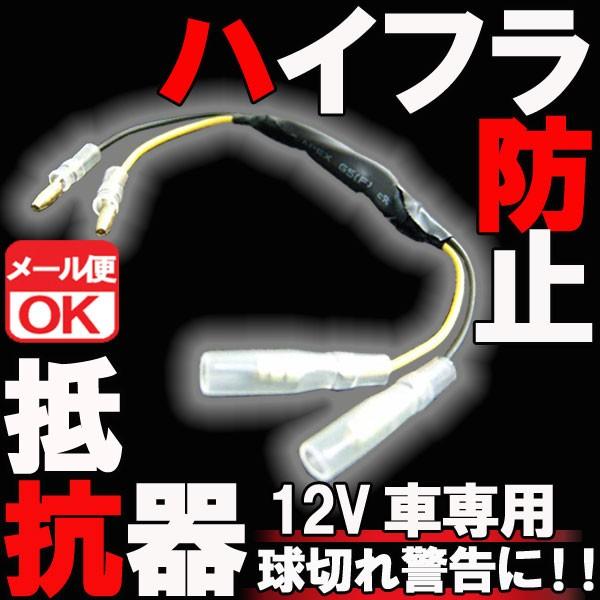 12V車 汎用 ハイフラ 防止 LED ウインカー用 抵抗...