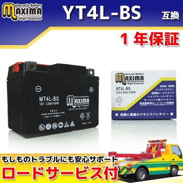 ロードサービス付 MFバッテリー MT4L-BS 【互換性...