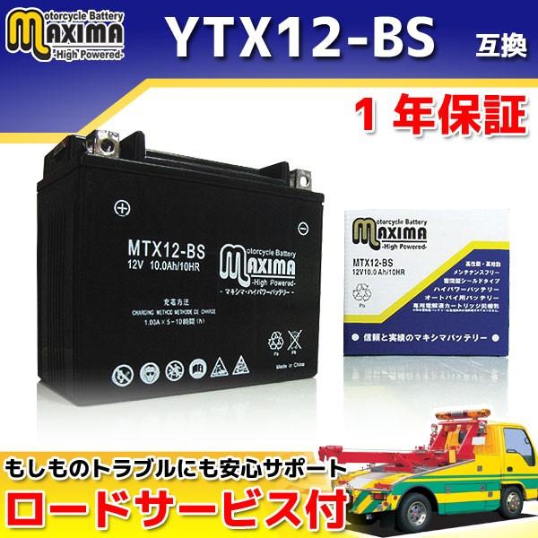 ロードサービス付 MFバッテリー MTX12-BS 【互換 ...