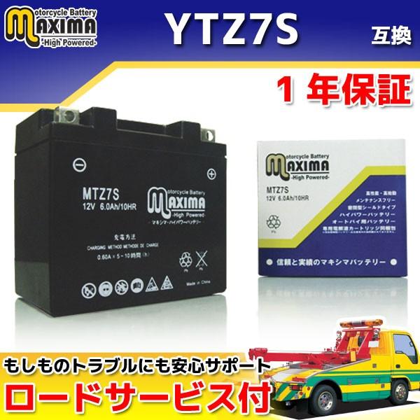 ロードサービス付 MFバッテリー MTZ7S 【互換 YTZ...