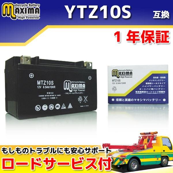 ロードサービス付 MFバッテリー MTZ10S 【互換 YT...
