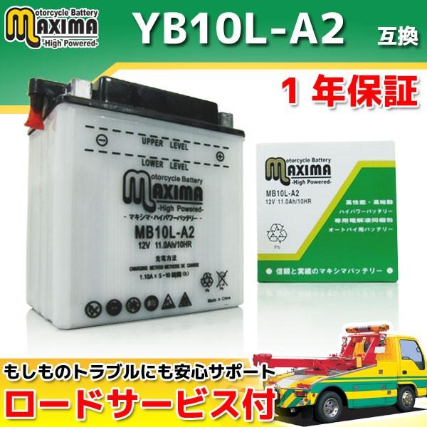 ロードサービス付 開放型バッテリー MB10L-A2 【...