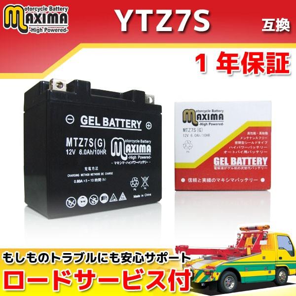 ロードサービス付 ジェルバッテリー MTZ7S(G) 【...