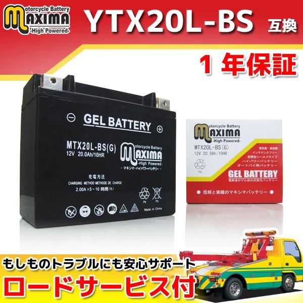 ロードサービス付 ジェルバッテリー MTX20L-BS 【...
