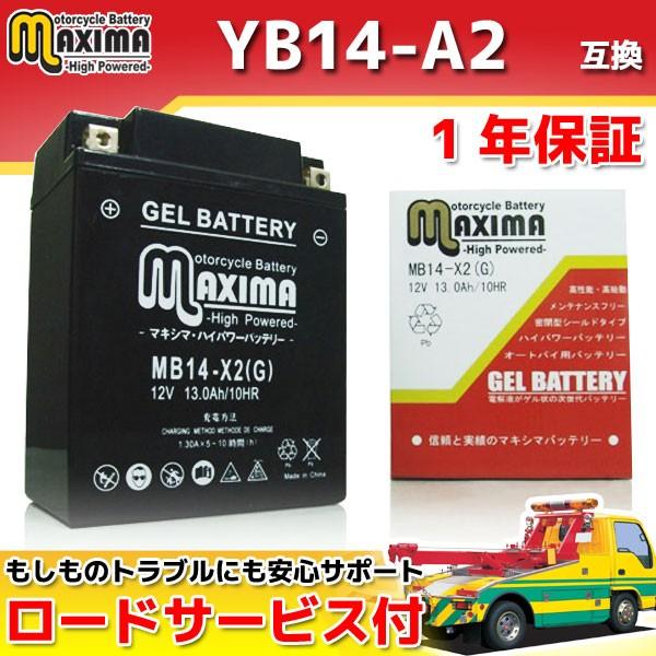 ロードサービス付 ジェルバッテリー MB14-X2 【互...