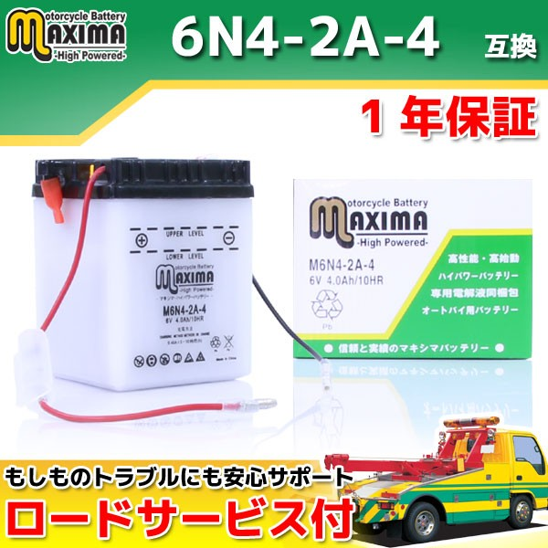 ロードサービス付 開放型バッテリー M6N4-2A-4 【...